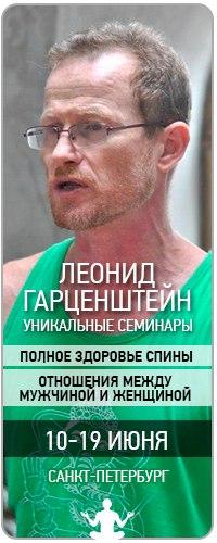 Семинары Леонида Гарценштейна в Спб! с 10 июня