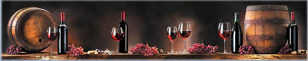 ГУРМАН 1. Красное вино