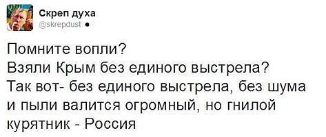 Блокада оккупированного полуострова показала, что Крым без Украины не выживет, - Кравчук - Цензор.НЕТ 6909
