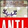 [АНТИ]подслушано | Новошахтинск