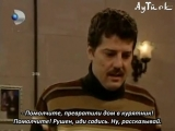 Зять иностранец - Yabanci damat - 14 серия с русскими субтитрами.