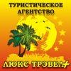 """Туристическое агентство """"ЛЮКС ТРЭВЕЛ+"""""""
