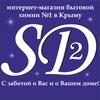 SD2 — ваш интернет-магазин бытовой химии в Крыму