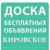 Кировское [Доска объявлений]