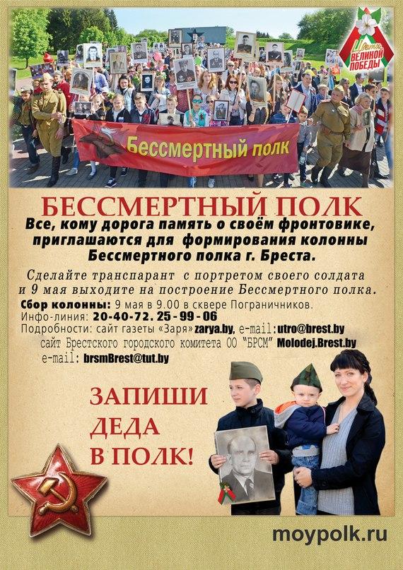 9 Мая «Бессмертный полк» войдёт в Брестскую крепость