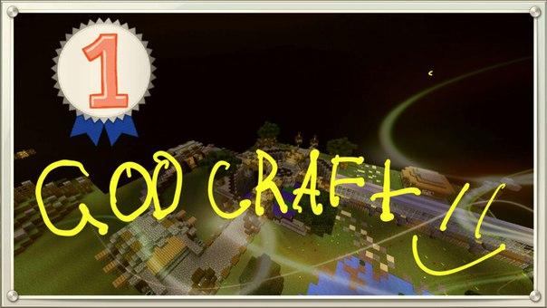 Заходите на GODCRAFT: