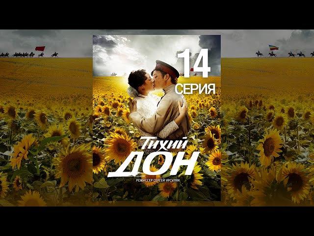 Тихий Дон. 14 cерия (2015) Драма, экранизация @ Русские сериалы
