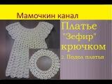 2 Платье для девочки крючком Зефирка Crochet girls dress