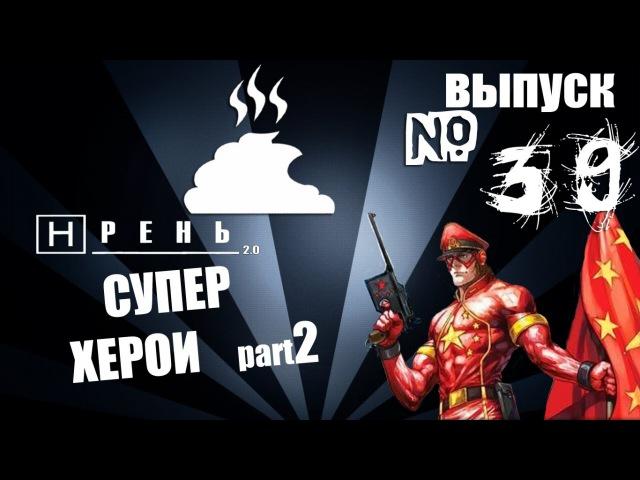 Хрень 2 0 Супер Херои 2