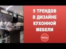 5 трендов в дизайне кухнной мебели