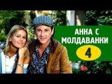 Анка с Молдаванки 4 серия мелодрама 2015 фильм сериал