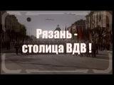 Рязань - Столица ВДВ! Группа