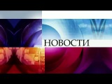 Новости в 10:00 Первый канал (06.02.2016)