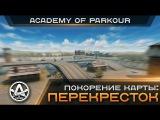 Покорение карты «Перекрёсток» | Академия паркура