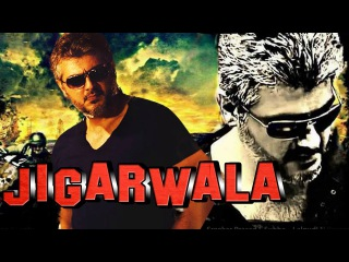 Jigarwala (Vedalam) Full Hindi Dubbed Movie | Ajith Kumar, Shruti Haasan, Lakshmi Menon