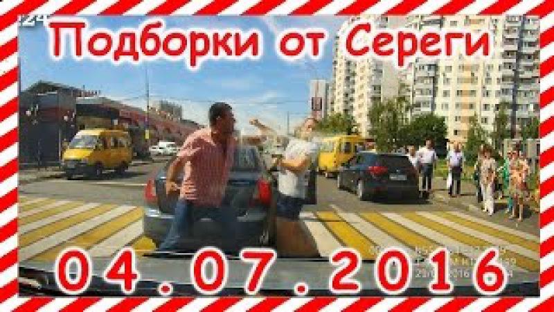 Новая подборка дтп и аварий 04.07.2016 car crash and accident