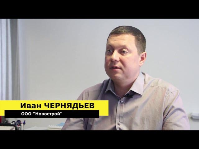 Иван Чернядьев Новострой ООО о курсе Организующая схема