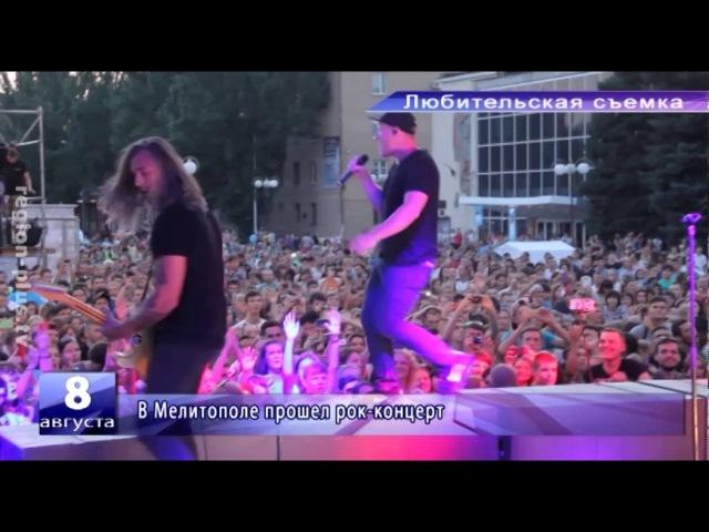 В Мелитополе прошёл рок-концерт - был там:) Макс Стоялов