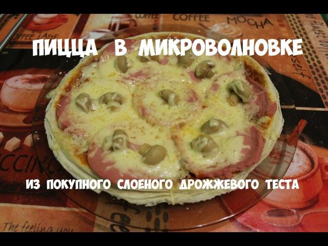 Пицца из дрожжевого покупного теста рецепт с пошагово в духовке