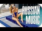 Russian Music 2016 (Artur SK Mix) Русская Музыка #05