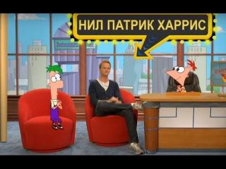 Ток-шоу Финес и Ферб (Серия 7)