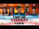 Сирли Хақиқат (Узбек Сериал)   Sirli Haqiqat (Ozbek Serial) 4-QISM
