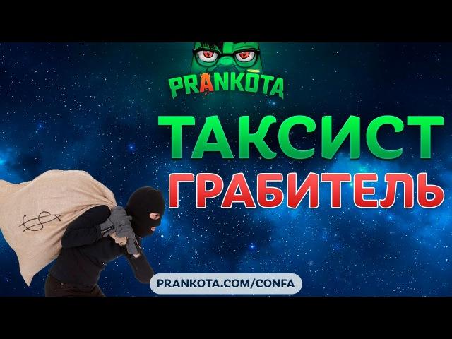 ТАКСИСТ ГРАБИТЕЛЬ | Пранки от Вольнова | Пранкота