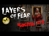 Инди хоррор. Layers of Fear (Слои Страха) – прохождение полной версии. Часть 1. Кожа!