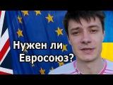 Как люди относятся к выходу Британии с ЕС и нужен ли он Украинцам?