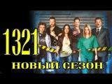 След 1321 серия - Большой новогодний куш