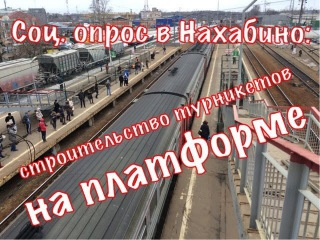 Соц. опрос в Нахабино: строительство турникетов на платформе