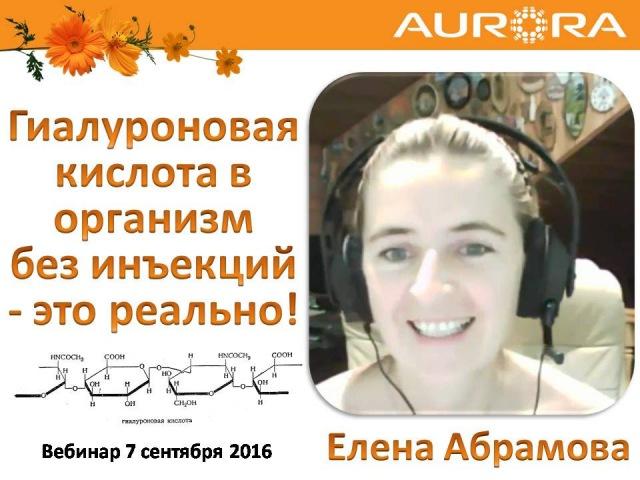 Елена Абрамова Гиалуроновая кислота в организм без инъекций это реально!