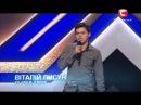 Х Фактор 4 сезон - Виталий Лисун. кастинг Львов