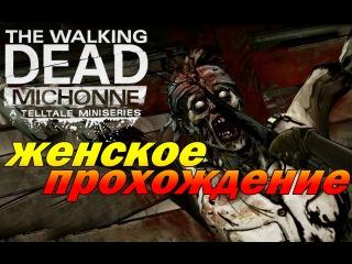 The Walking Dead Michonne - Женское прохождение ┣ Эпизод 1: На большой глубине ┫ Заложники #2 ФИНАЛ