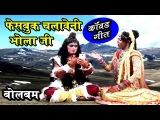Bhojpuri Bolbam Bhajan | फेसबुक चलावेनी भोला जी | Bhojpuri Kawar Geet 2016 | HD