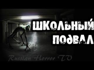 Страшные Истории - Школьный Подвал