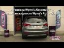 Оборудование WYNN's Aircomatic® III с генератором озона и ультразвуковым распылением