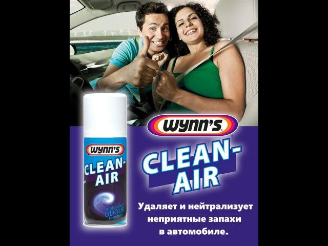 Wynn's Clean Air удаляет и нейтрализует неприятные запахи в автомобиле