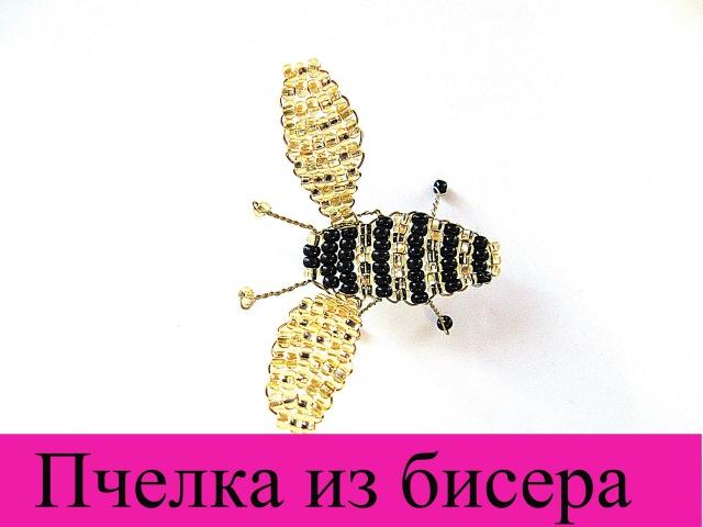 Пчелка из бисера. Мастер-класс. The bee from beads.