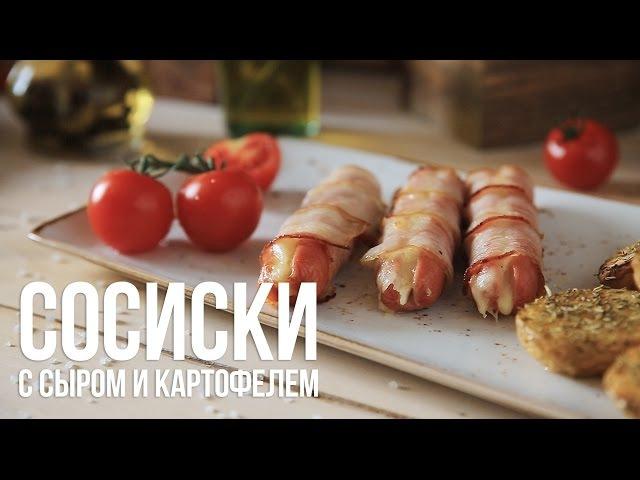 Сосиски с сыром и картофелем [eat easy]