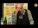 Десятая Школа. Мастер-класс Константина Райкина