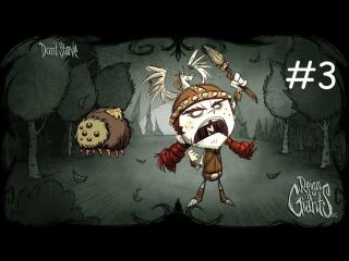 Don't Starve: Wigfrid #3 Глупость = Новое начало