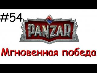 Panzar s1e54 Мгновенная победа