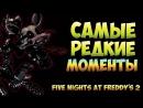 Five Nights at Freddy's 2 Самые редкие моменты №2 Пасхалки в FNaF 2
