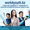 Workyouth Kz