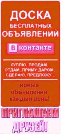 Подать бесплатное объявление в стерлитамаке подать бесплатное объявление в уфе недвижимость