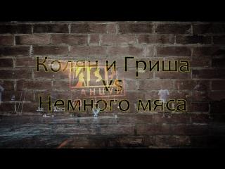 Иди Танцуй Фест - 1/4 финала - Колян и Гриша vs