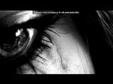 «С моей стены» под музыку Софья Лукьянова - Предательство,измена.....Ты убил меня сам.....Меняют люди судьбы. Казалось,вместе бу