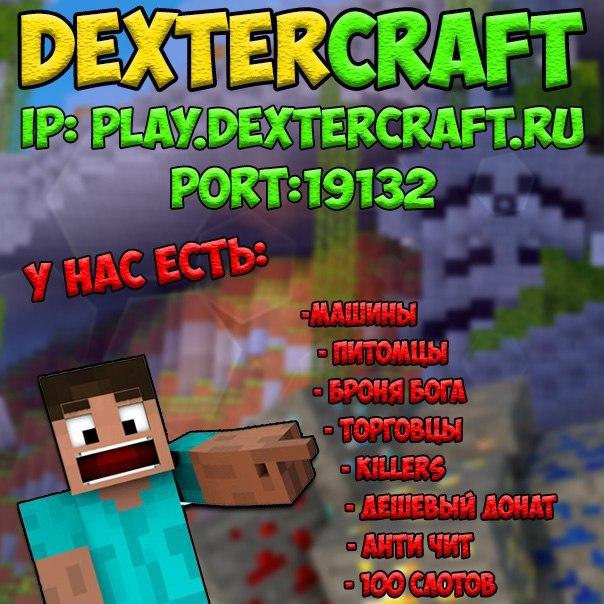- DexterCraft -