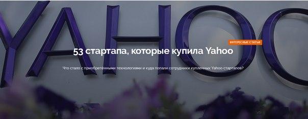 53 стартапа, которые купила YahooЧто стало с приобретёнными технолог